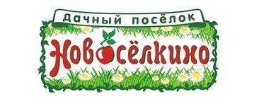 Новоселкино